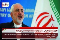 وزير الخارجية الايراني.. نقترح توقيع اتفاقية عدم اعتداء على دول الجوار