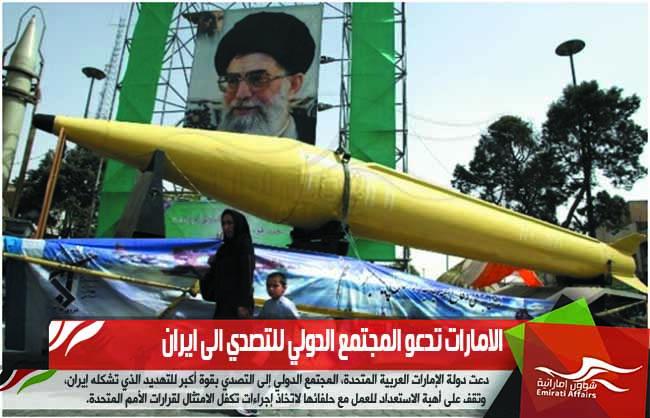 الامارات تدعو المجتمع الدولي للتصدي الى ايران