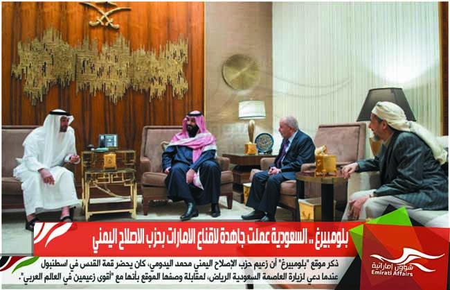 بلومبيرغ .. السعودية عملت جاهدة لاقناع الامارات بحزب الاصلاح اليمني