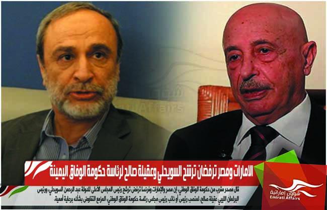 الامارات ومصر ترفضان ترشح السويحلي وعقيلة صالح لرئاسة حكومة الوفاق اليمينة