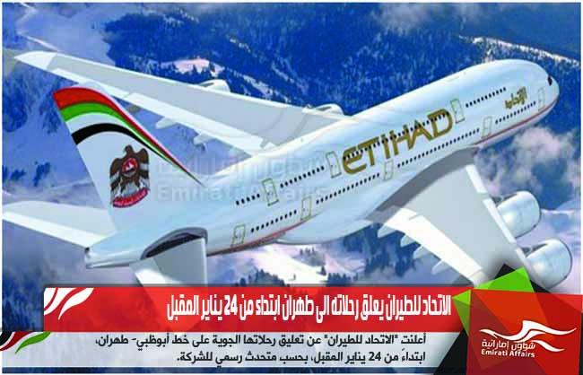 الاتحاد للطيران يعلق رحلاته الى طهران ابتداء من 24 يناير المقبل