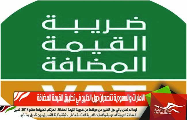 الامارات والسعودية تتصدران دول الخليج في تطبيق القيمة المضافة