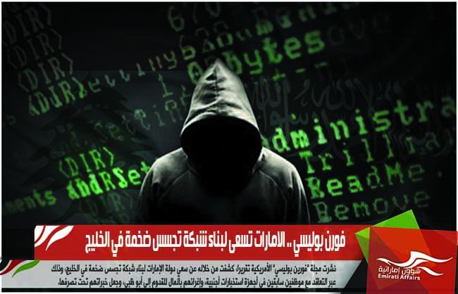 فورن بوليسي .. الامارات تسعى لبناء شبكة تجسس ضخمة في الخليج