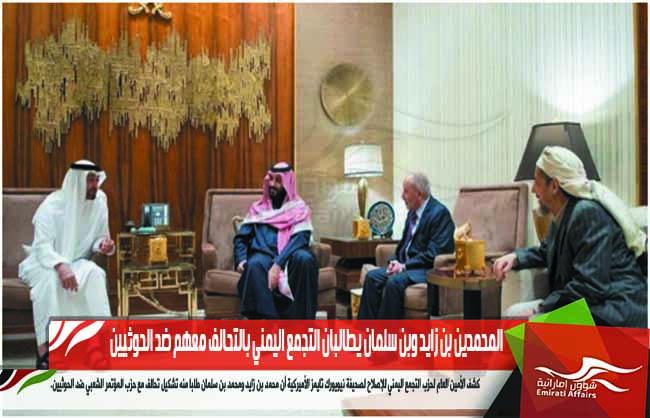 المحمدين بن زايد وبن سلمان يطالبان التجمع اليمني بالتحالف معهم ضد الحوثيين