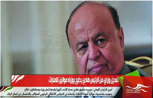 تعديل وزراي من الرئيس هادي يطيح بوزراء موالين للامارات