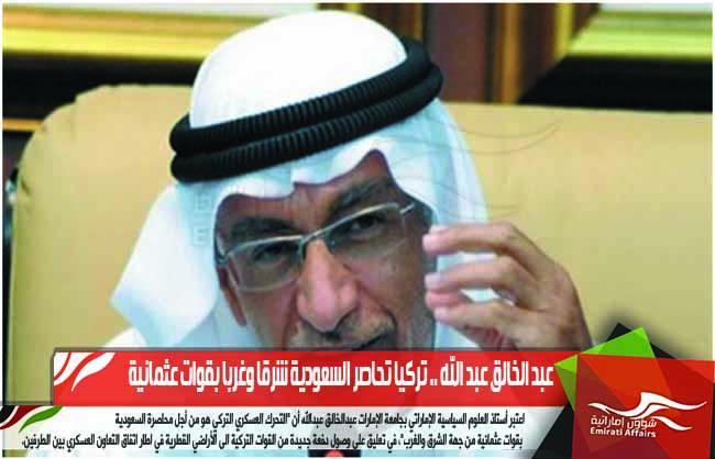 عبد الخالق عبد الله .. تركيا تحاصر السعودية شرقا وغربا بقوات عثمانية