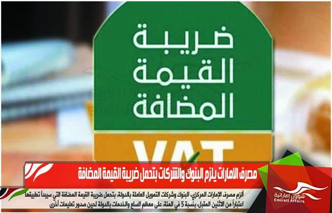 مصرف الامارات يلزم البنوك والشركات بتحمل ضريبة القيمة المضافة