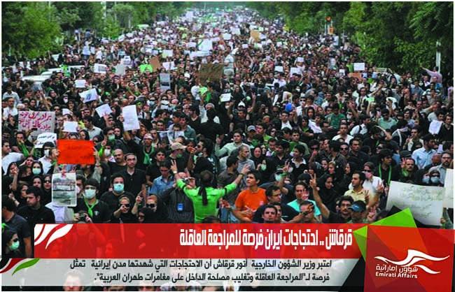 قرقاش .. احتجاجات ايران فرصة للمراجعة العاقلة