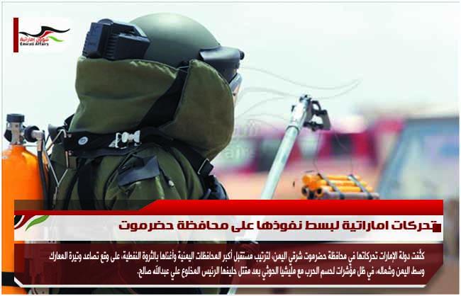 تحركات اماراتية لبسط نفوذها على محافظة حضرموت