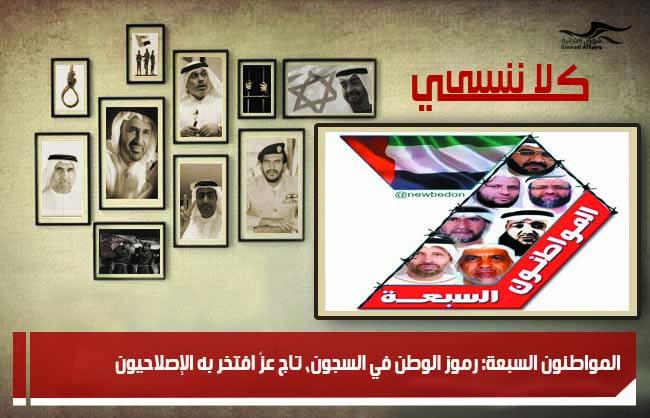 المواطنون السبعة: رموز الوطن في السجون، تاج عزّ افتخر به الإصلاحيون
