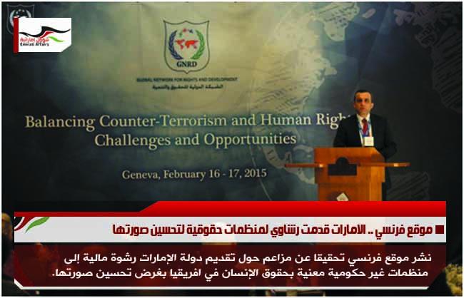 موقع فرنسي .. الامارات قدمت رشاوي لمنظمات حقوقية لتحسين صورتها