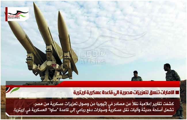 الامارات تنسق لتعزيزات مصرية الى قاعدة عسكرية اريترية