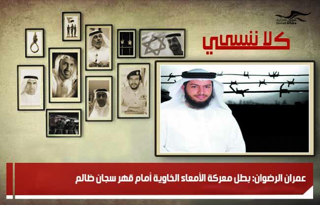 عمران الرضوان: بطل معركة الأمعاء الخاوية أمام قهر سجان ظالم