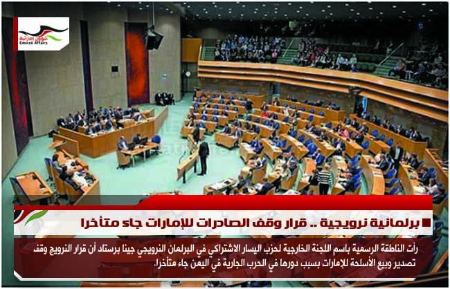 برلمانية نرويجية .. قرار وقف الصادرات للإمارات جاء متأخرا