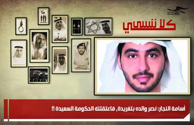 أسامة النجار: نصر والده بتغريدة، فاعتقلته الحكومة السعيدة !!