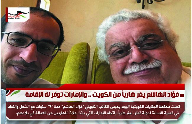 فؤاد الهاشم يفر هارباً من الكويت .. والإمارات توفر له الإقامة