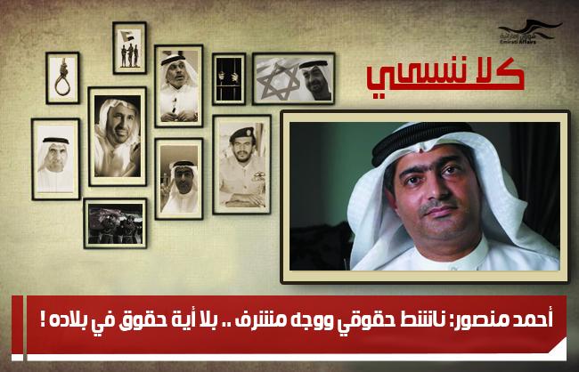 أحمد منصور: ناشط حقوقي ووجه مشرف .. بلا أية حقوق في بلاده !