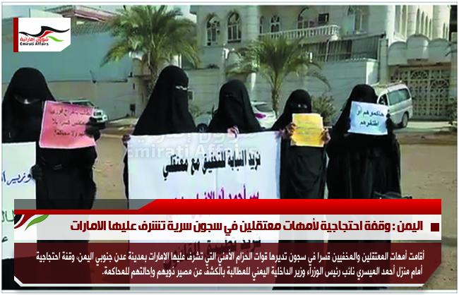 اليمن : وقفة احتجاجية لأمهات معتقلين في سجون سرية تشرف عليها الامارات