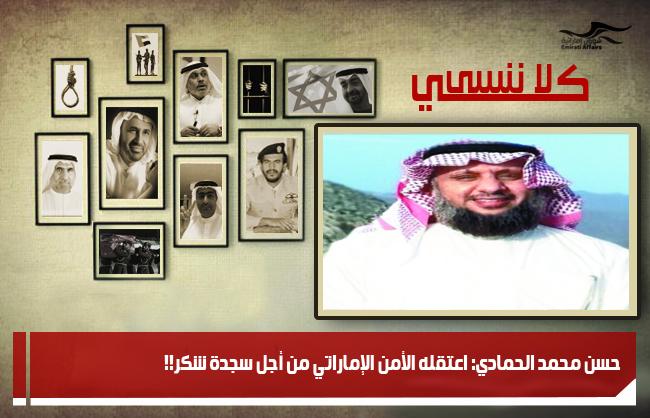 حسن محمد الحمادي: اعتقله الأمن الإماراتي من أجل سجدة شكر!!