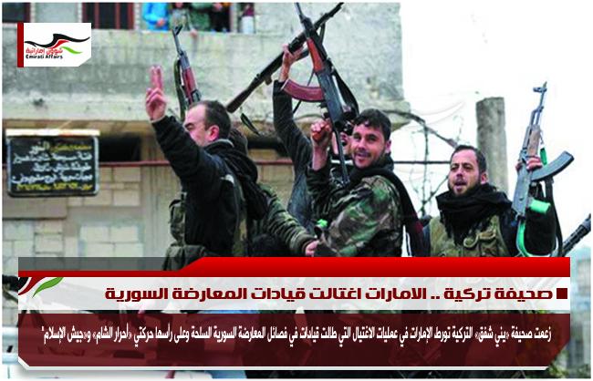 صحيفة تركية .. الامارات اغتالت قيادات المعارضة السورية