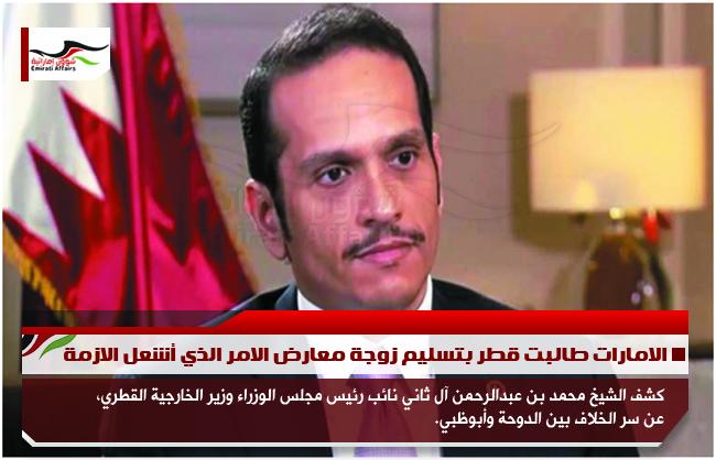 الامارات طالبت قطر بتسليم زوجة معارض الامر الذي أشعل الازمة