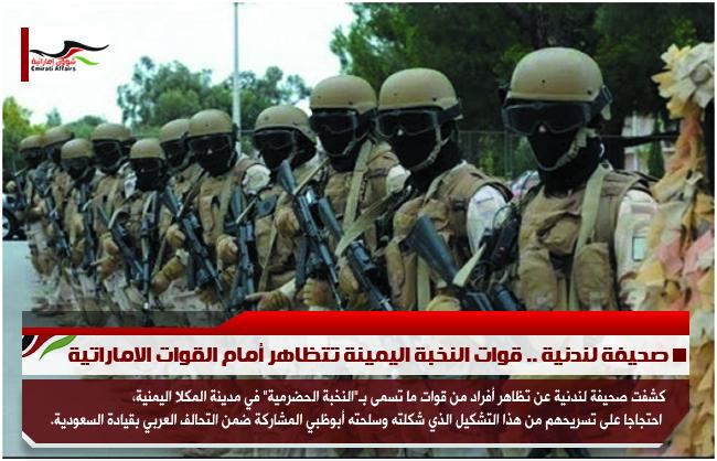 صحيفة لندنية .. قوات النخبة اليمينة تتظاهر أمام القوات الاماراتية