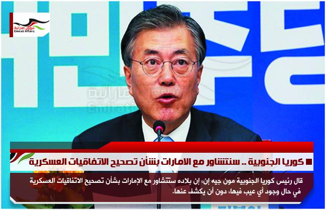 كوريا الجنوبية .. سنتشاور مع الامارات بشأن تصحيح الاتفاقيات العسكرية