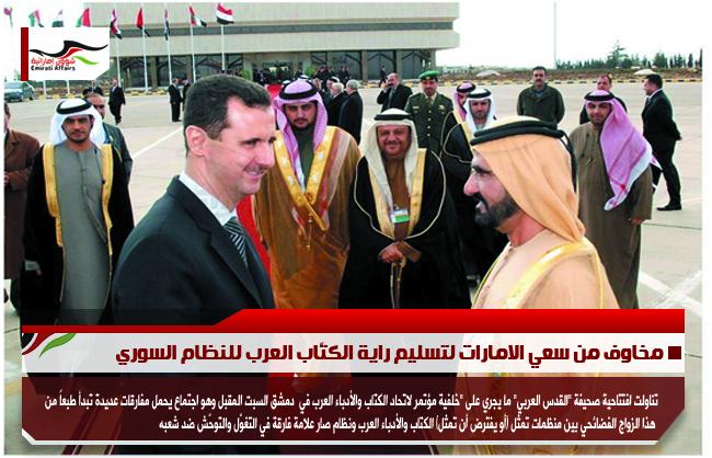 مخاوف من سعي الامارات لتسليم راية الكتّاب العرب للنظام السوري