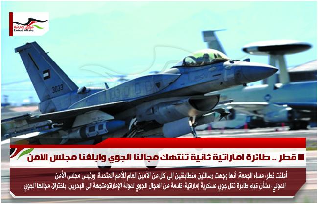 قطر .. طائرة اماراتية ثانية تنتهك مجالنا الجوي وابلغنا مجلس الامن