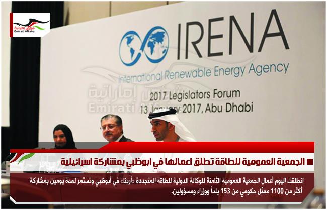 الجمعية العمومية للطاقة تطلق اعمالها في ابوظبي بمشاركة اسرائيلية