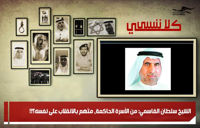 الشيخ سلطان القاسمي: من الأسرة الحاكمة، متّهم بالانقلاب على نفسه؟!!
