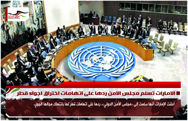 الامارات تسلم مجلس الامن ردها على اتهامات اختراق اجواء قطر