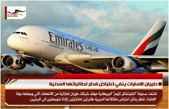 طيران الامارات ينفي اعتراض قطر لطائراتها المدنية