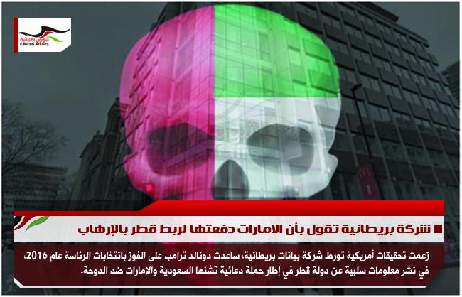 شركة بريطانية تقول بأن الامارات دفعتها لربط قطر بالإرهاب