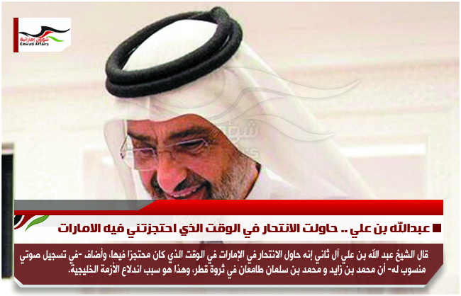عبدالله بن علي .. حاولت الانتحار في الوقت الذي احتجزتني فيه الامارات