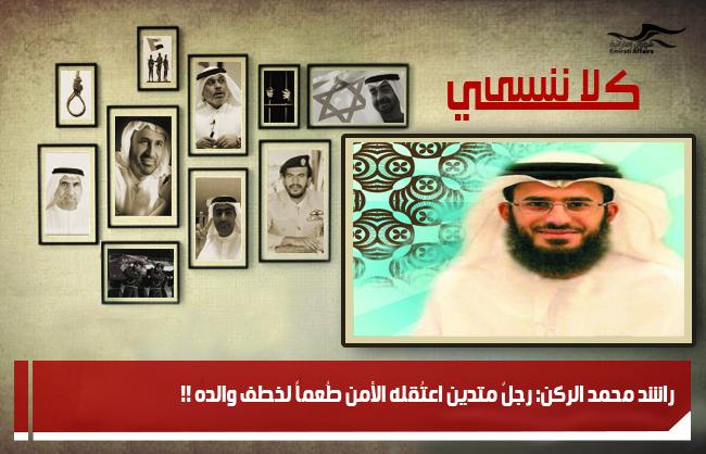 راشد محمد الركن: رجلٌ متدين اعتُقله الأمن طُعماً لخطف والده !!