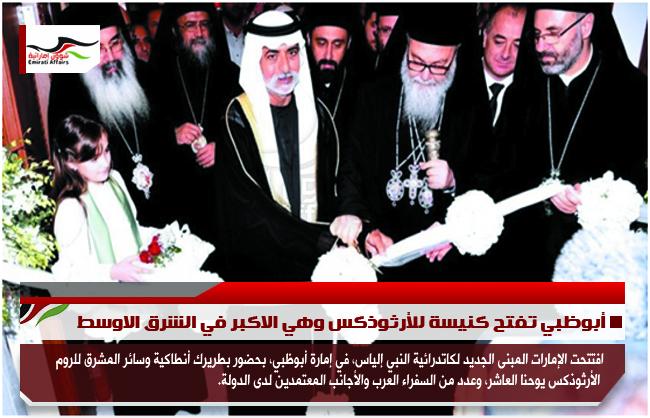 أبوظبي تفتح كنيسة للأرثوذكس وهي الاكبر في الشرق الاوسط