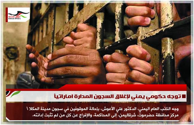 توجه حكومي يمني لإغلاق السجون المدارة اماراتياً
