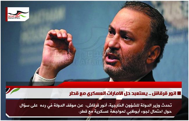 انور قرقاش .. يستعبد حل الامارات العسكري مع قطر