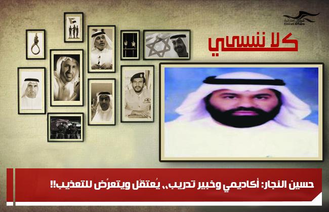 حسين النجار: أكاديمي وخبير تدريب،، يُعتقَل ويتعرَّض للتعذيب!!