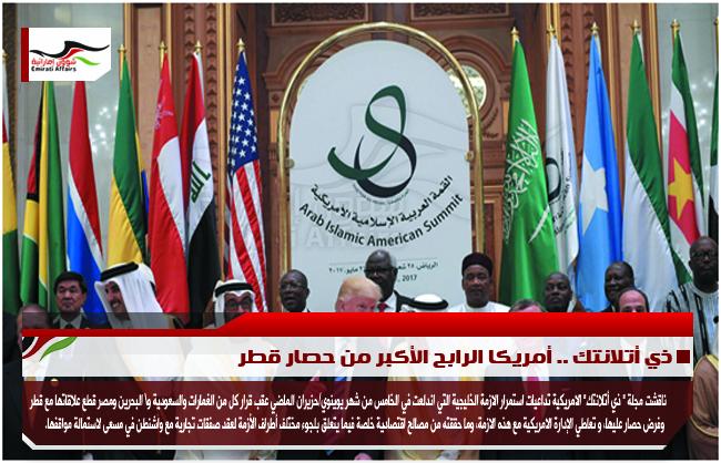 ذي أتلانتك .. أمريكا الرابح الأكبر من حصار قطر
