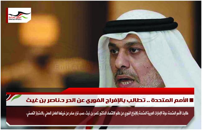 الأمم المتحدة .. تطالب بالإفراج الفوري عن الحر د.ناصر بن غيث