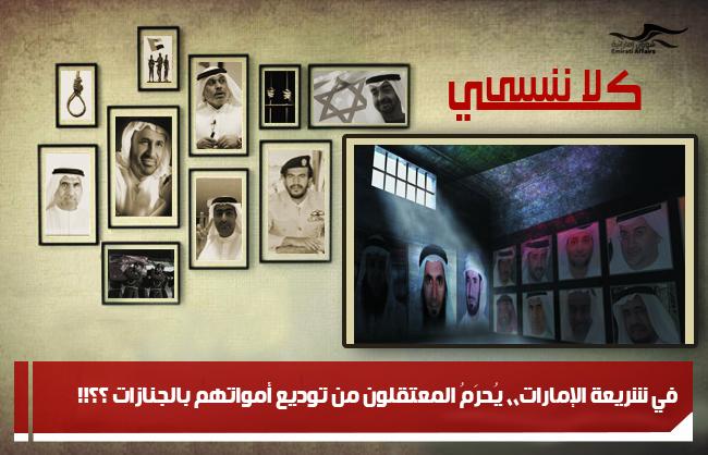 في شريعة الإمارات،، يُحرَمُ المعتقلون من توديع أمواتهم بالجنازات ؟؟!!