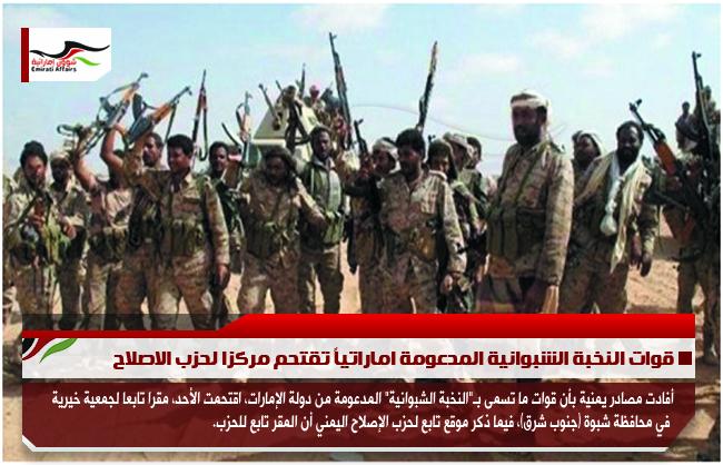 قوات النخبة الشبوانية المدعومة اماراتياً تقتحم مركزا لحزب الاصلاح