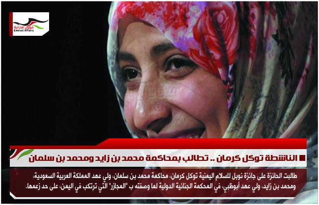 الناشطة توكل كرمان .. تطالب بمحاكمة محمد بن زايد ومحمد بن سلمان