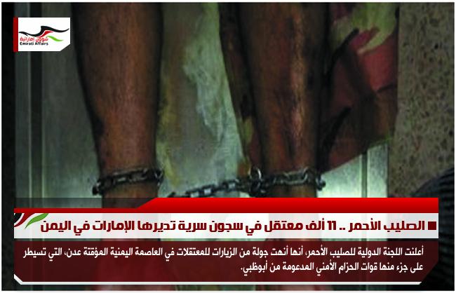 الصليب الأحمر .. 11 ألف معتقل في سجون سرية تديرها الإمارات في اليمن