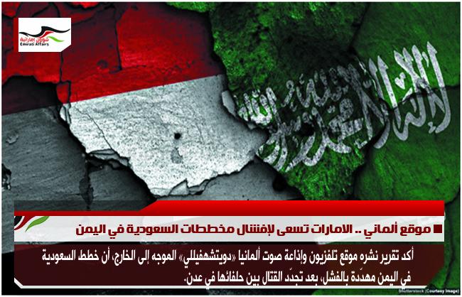 موقع ألماني .. الامارات تسعى لإفشال مخططات السعودية في اليمن
