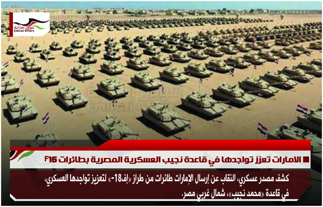 الامارات تعزز تواجدها في قاعدة نجيب العسكرية المصرية بطائرات F16