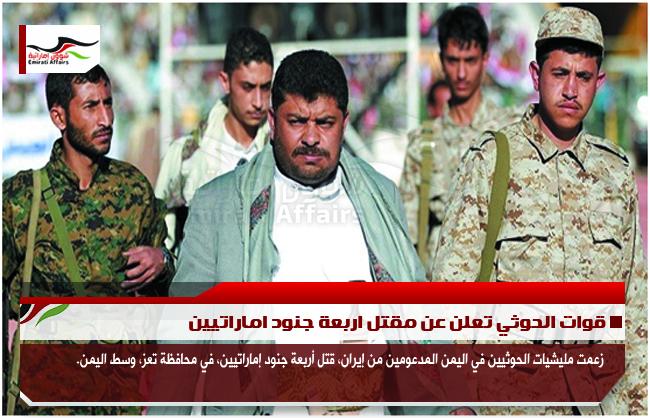 قوات الحوثي تعلن عن مقتل اربعة جنود اماراتيين