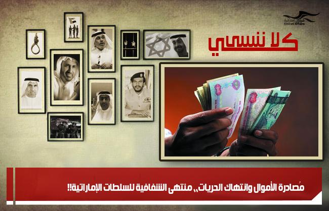 مُصادرة الأموال وانتهاك الحريات،، منتهى الشفافية للسلطات الإماراتية!!